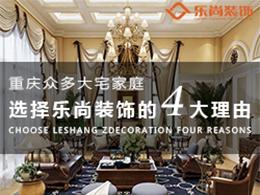 重庆众多大宅家庭选择乐尚装饰的4大理由
