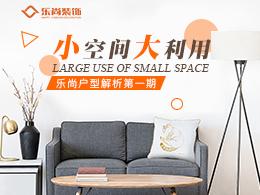 乐尚户型解析第一期-小空间大利用