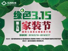 乐尚装饰绿色3.15,第五届家装节!