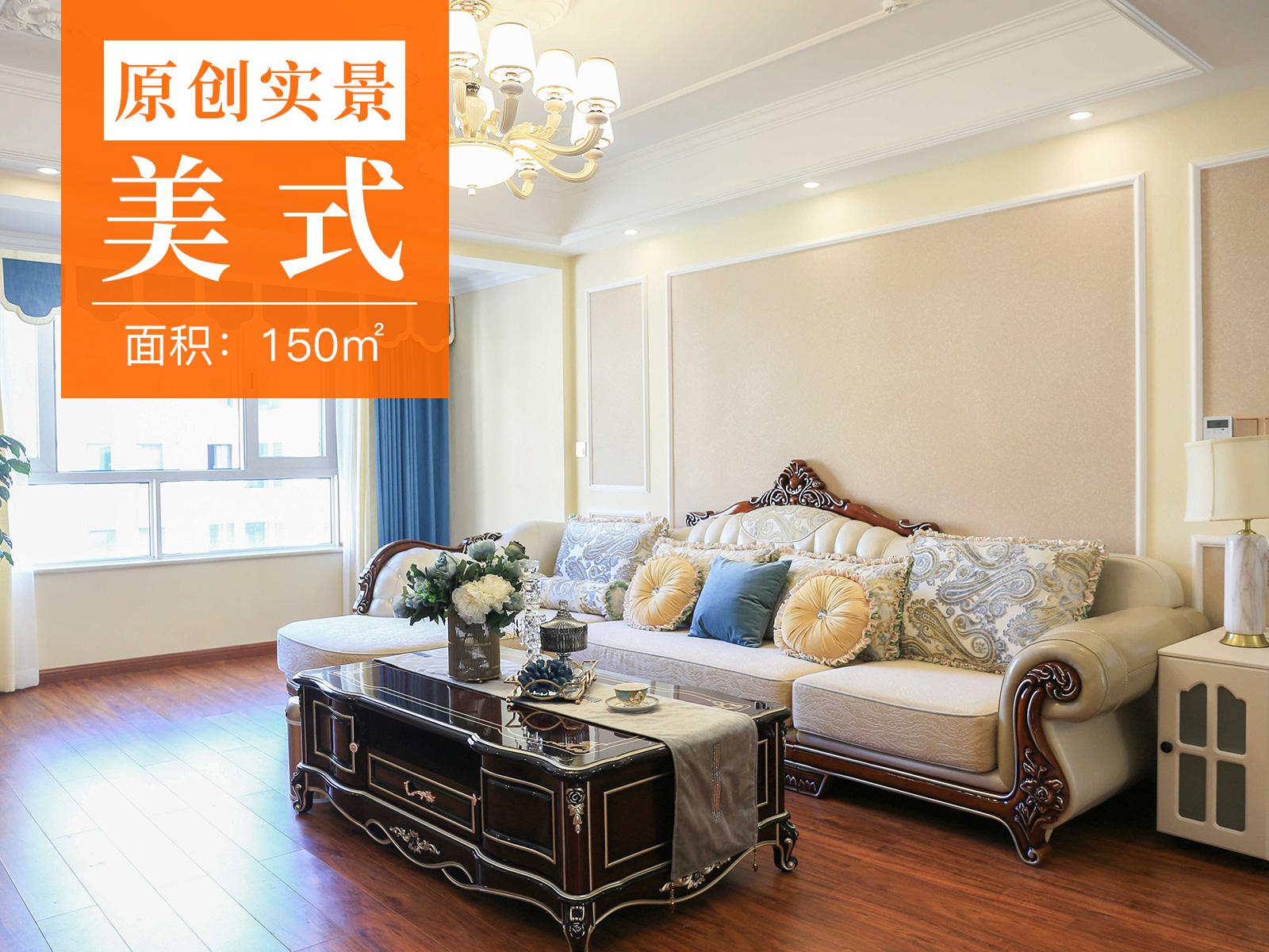【乐尚实景】金色时代150平米四室三厅美式风格