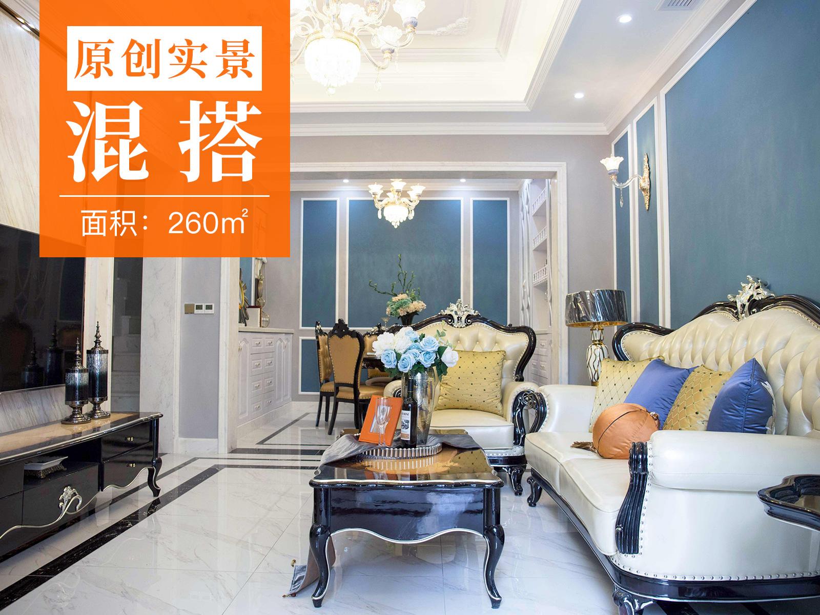【乐尚实景】旭辉城260平米联排四室三厅法式风格