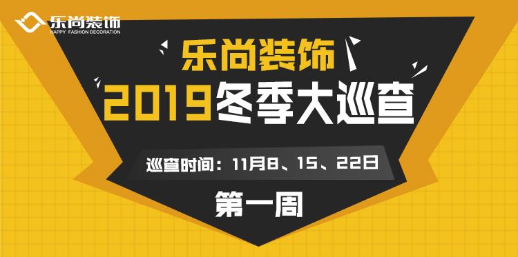 乐尚装饰2019冬季工地大巡查正式启动!