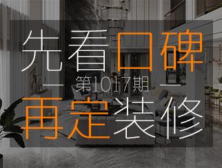 【先看口碑再定排列五预测1017期】两夫妻的舒适居家空间