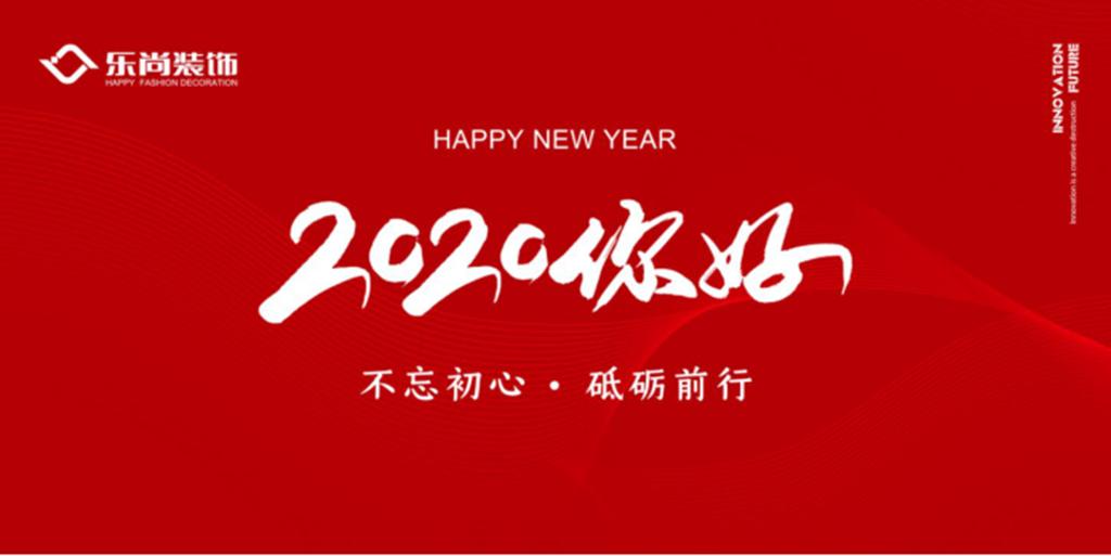 不忘初心,砥砺前行 | 乐尚装饰总裁 2020新年致辞