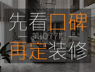 【先看口碑再定亿博app正规吗1077期】装房子,要漂亮,找乐尚