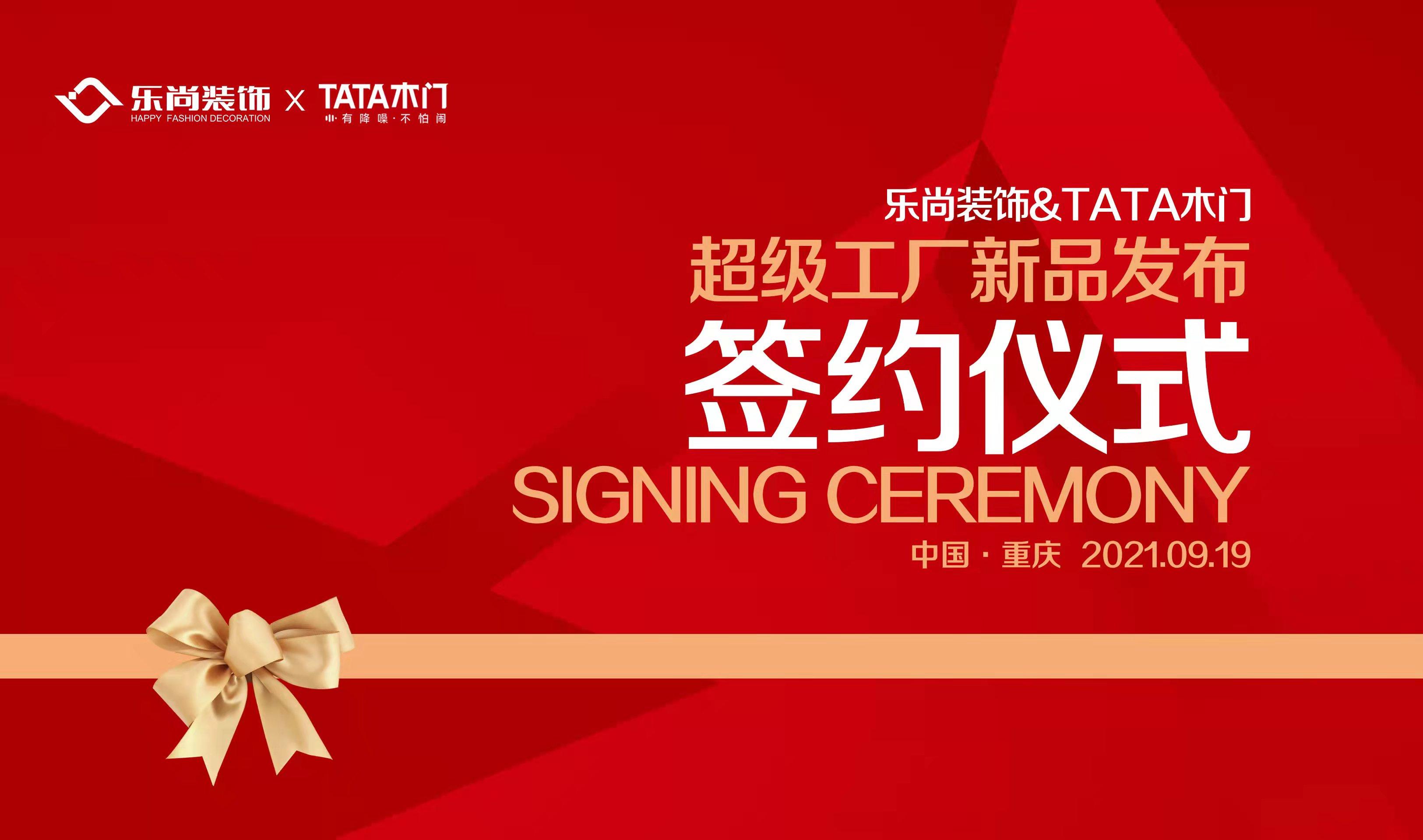 乐尚装饰×TATA木门超级工厂新品发布签约仪式落成,台湾乐团南拳妈妈倾情献唱