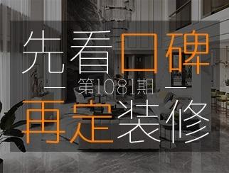 【先看口碑再定亿博app正规吗1081期】设计师周驰宇:以心为引,用心设计  乐尚品质口碑